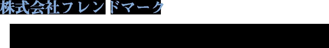 株式会社フレンドマークでは、最先端のWEBプロモーションを駆使して、コンサルティング、講座提供、web制作、メディア運営などを行っています。